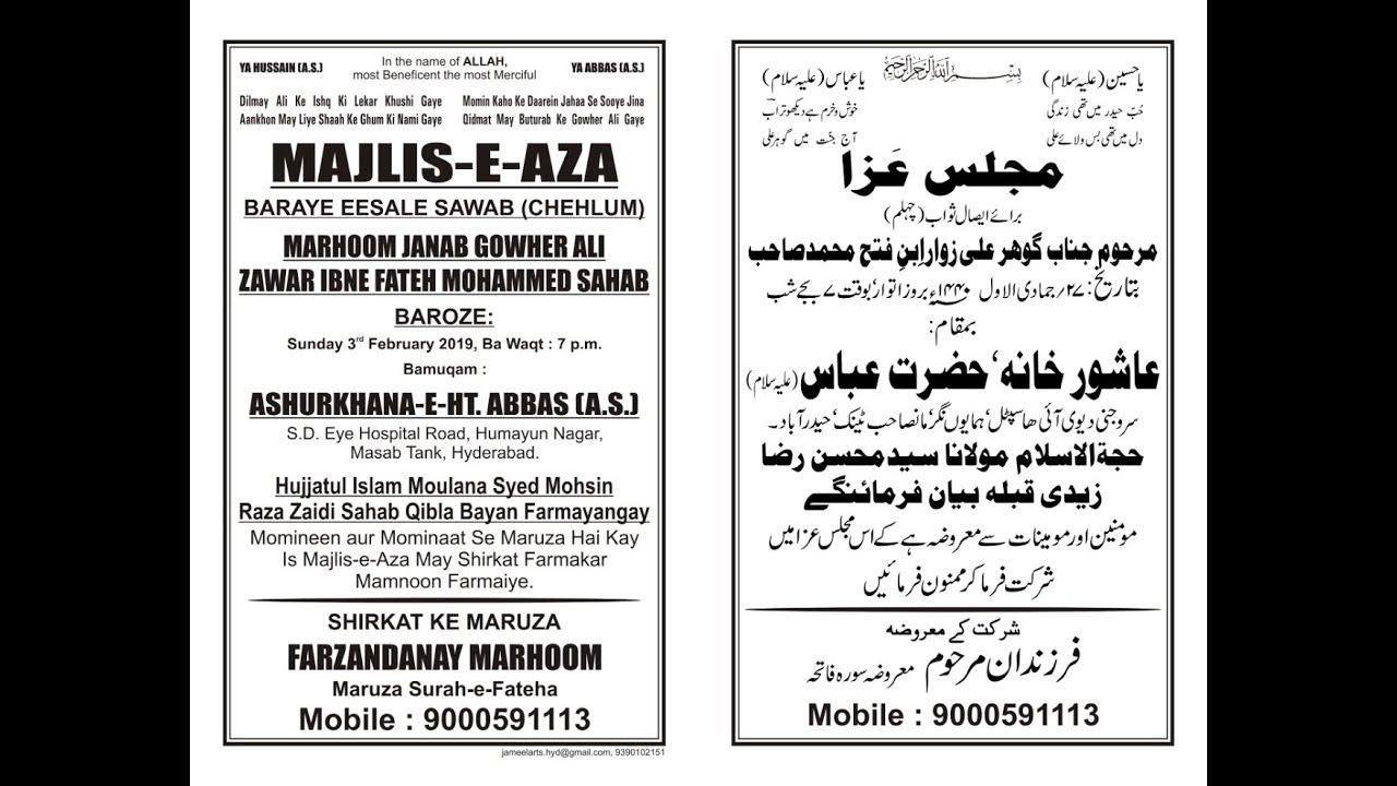 Majlis e Aza Baraye Esaal e Sawab (Chehlum) Marhoom Janab Gowher Ali Zawar,  3-feb-2019