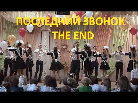 ПОСЛЕДНИЙ ЗВОНОК  | Не пиши The End, мы придумаем Happy End!