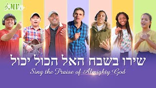 2020 Messianic worship music | 'שירו בשבח האל הכול יכול' (English song)