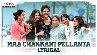 Maa Chakkani Pellanta Lyrical | Manmadhudu 2 | Akkineni Nagarjuna, Rakul Preet | Chaitan Bharadwaj