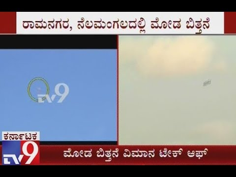 Flight Returned After Completed Cloud Seeding for 50 min in Ramanagara and Nelamangala