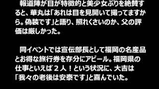 岡崎百々子 博多華丸 アイドルの愛娘に厳しい評価「偽装です」次女が、...