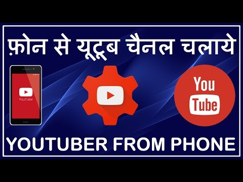 Mobile Se YouTube Channel Ko Manage Kare ! YouTube Creator Studio App
