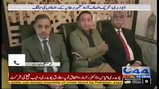PTI Azad Kashmir Uk Meeting With Leaders | UK 44