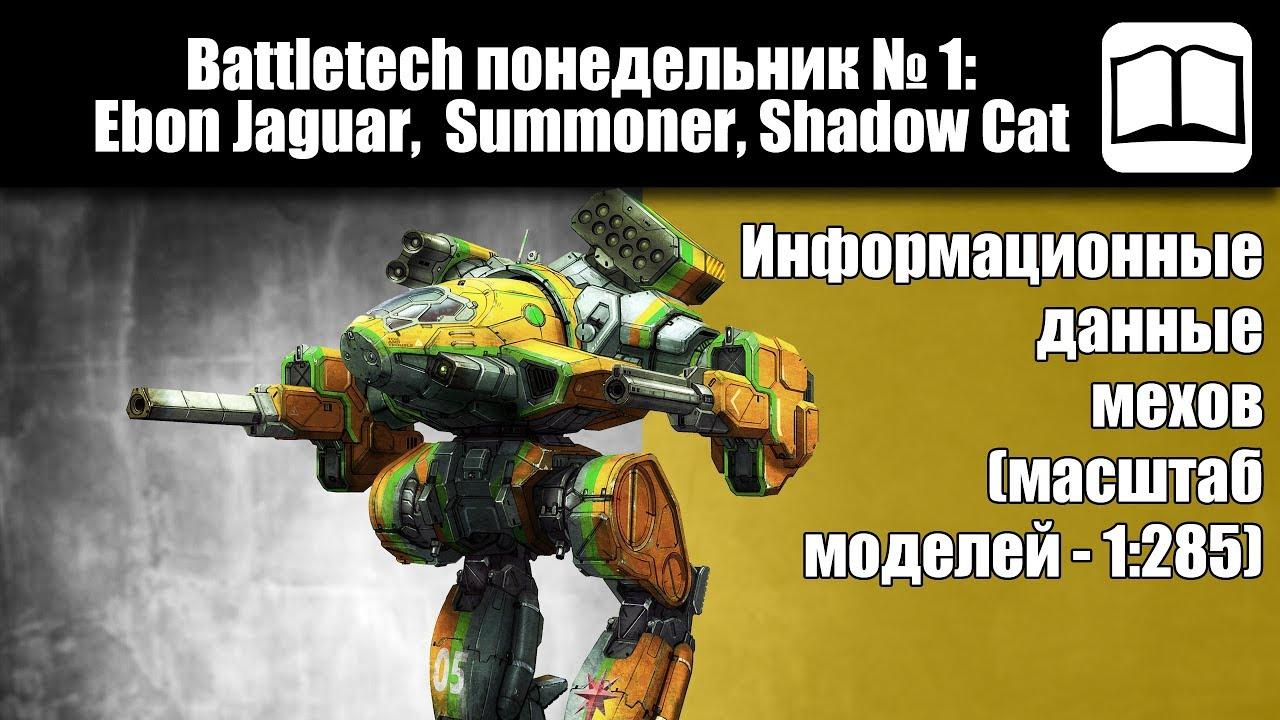 Обзор Ebon Jaguar,  Summoner, Shadow Cat [Хобби-бункер] Battletech / MechWarrior