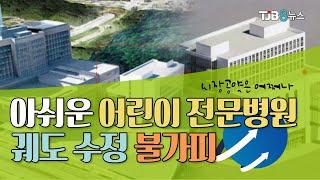 [TJB 대전·충남·세종뉴스]아쉬운 어린이 전문병원..…