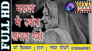 NEW Rajasthani BHAJAN I Asha Vaishnav  HIT Bhajan | MAA Films,[AANA] 8390040083 | Marwadi Bhajan