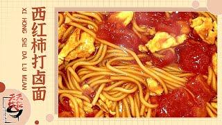 老北京西红柿打卤面【天天饮食 20151104】1080P