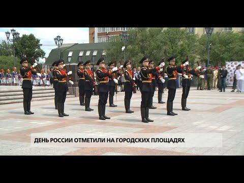 День России отметили на городских площадях