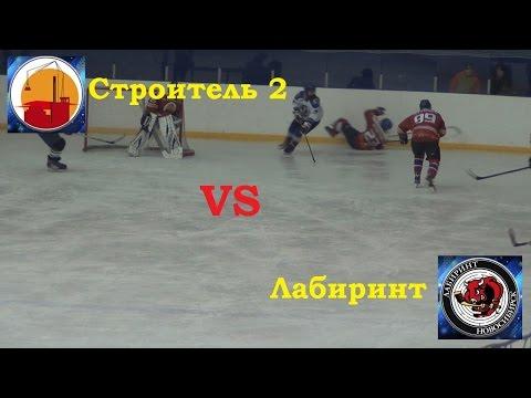 Хоккей, Зимняя Лига Новосибирска, 12 тур, Лабиринт, Строитель 2, 19.11.2016.
