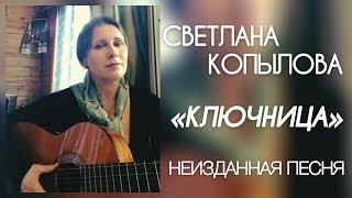 Неизданная юношеская песня «КЛЮЧНИЦА». Автор-исполнитель Светлана Копылова