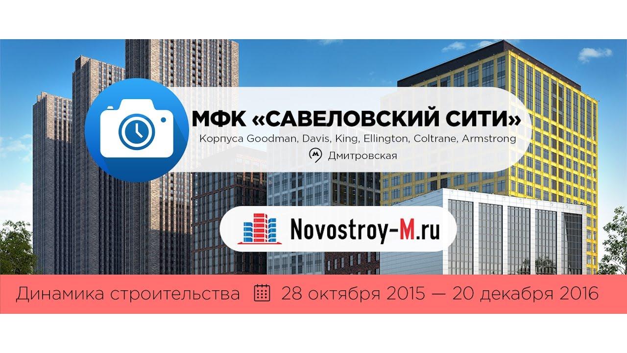 Ход строительства ЖК «Савеловский Сити» (октябрь 2015 г. - декабрь 2016 г.)