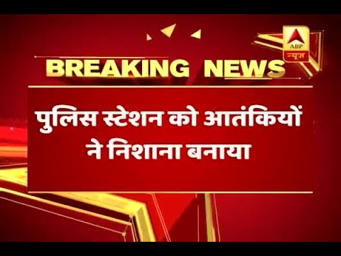 Jammu & Kashmir: A police station in Shopian's Keegam attacked by terrorists