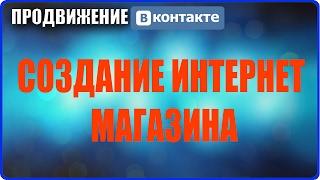 видео Раскрутка сайтов через Вконтакте, создание сайтов