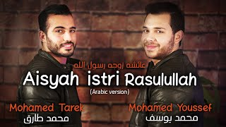 Download Mohamed Tarek & Mohamed Youssef - Aisyah Istri Rasulullah (Arabic) | محمد طارق ومحمد يوسف - عائشة