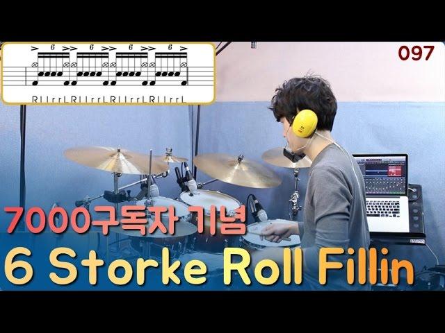 097. 6 Stroke roll Fillin 강의 _  Rll rrL _ 7000구독자 기념 _ 6연음 필인 _ 고니드럼