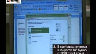 Печать этикеток на самоклейке SWIFT(, 2011-06-14T21:11:04.000Z)