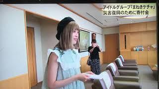 2018 西日本豪雨に見舞われた故郷に、人気グループ「まねきケチャ」を代...