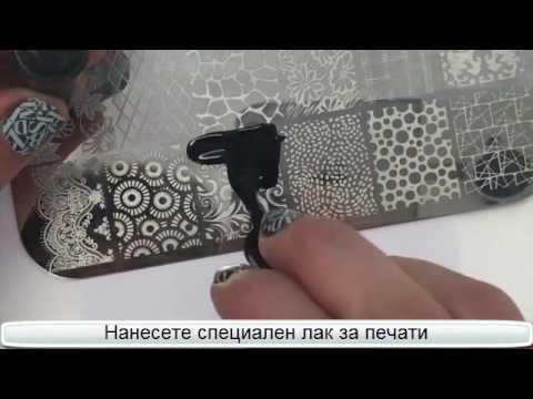 Как се отпечатва с печат за нокти