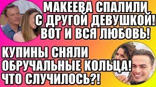 Дом 2 Свежие новости и слухи! Эфир 1 СЕНТЯБРЯ 2019 (1.09.2019)