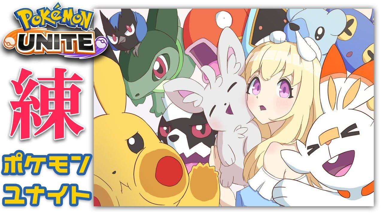 【 ポケモンユナイト 】Pokémon UNITE ♥ 練【 Vtuber 輝海まりな 】