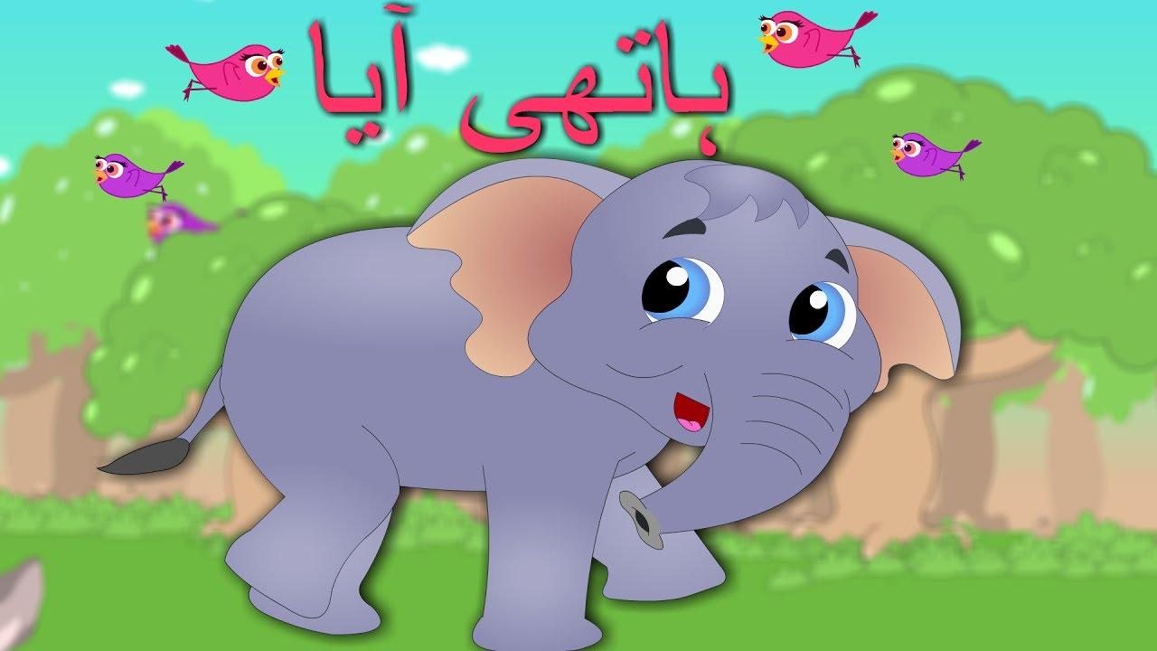 Download Haathi Aaya and More   ہاتھی آیا   Urdu Nursery Rhymes Collection for Kids