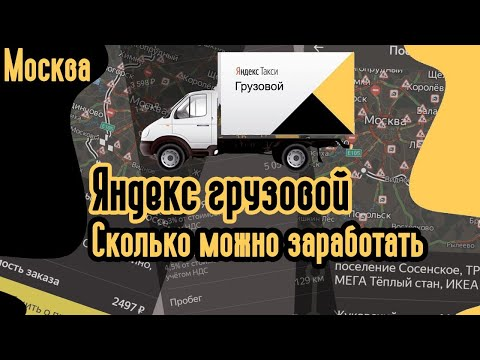 Яндекс грузовой сколько можно заработать Москва