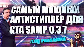[CLEO] ЛУЧШИЙ АНТИСТИЛЛЕР ДЛЯ GTA SAMP 0.3.7 // ЛУЧШАЯ ЗАЩИТА АККАУНТОВ