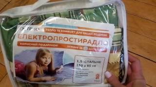 ОБЗОР Электропростынь от ТРИО!