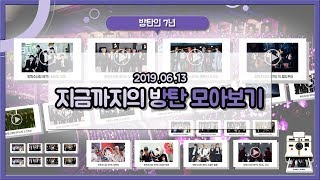 "[BTS] (방탄소년단) "" 방탄과 함께 달려온 시간 "" 6주년 기념 영상  (2013.06.13 - 2019.06.13) #2019BTSFESTA"