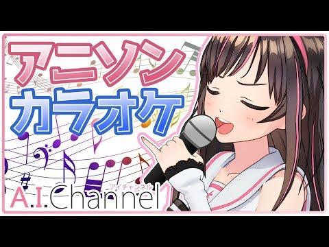 【アニソンカラオケ】私の歌で当ててみて!【クイズ】