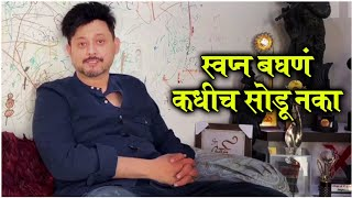 """Thats How I BOUGHT My Own House In Mumbai"" - Swwapnil Joshi | स्वप्न बघणं कधीच सोडू नका"
