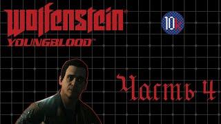 [КООП] Wolfenstein: Youngblood (Сложно). Часть 4. Ле`блан в Ле`беде или канализационные истории.