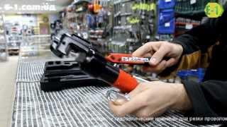 Видео обзор: гидравлические ножницы для резки проволоки(Видео обзор проведён специалистом сервисного центра компании