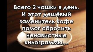 Всего 2 чашки в день  И этот дешёвый заменитель кофе помог сбросить ненавистные килограммы…