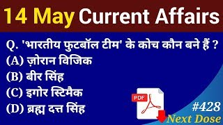 Next Dose #428 | 14 May 2019 Current Affairs | Daily Current Affairs | Current Affairs In Hindi