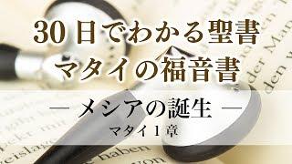 30日でわかる聖書「マタイの福音書」 聖書講解メッセージ 【メッセージステーション】http://www.harvesttime.tv