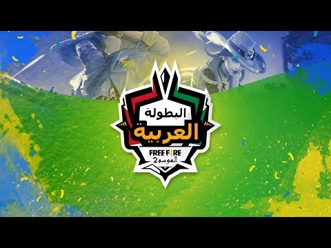 Free Fire Arab Series S2 Semi Final Group 1