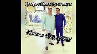Грофо и Вова Вульченко - Фартовый Мальчишечка 2021