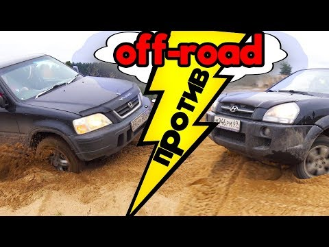 Honda CR V против Hyundai Tucson. Настоящая оффроуд битва паркетников 2017.