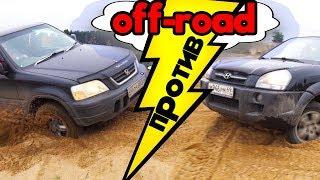 Honda CR-V против Hyundai Tucson. Настоящая оффроуд битва паркетников 2017.
