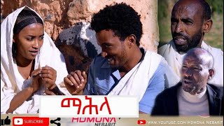 HDMONA - ማሕላ ብ ዮውሃንስ ሃብተገርግሽ Mahla by Yohannes Habtegergish (JohnMiera) - New Eritrean Comedy 2019
