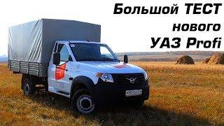 Большой тест драйв нового УАЗ Profi (Профи)