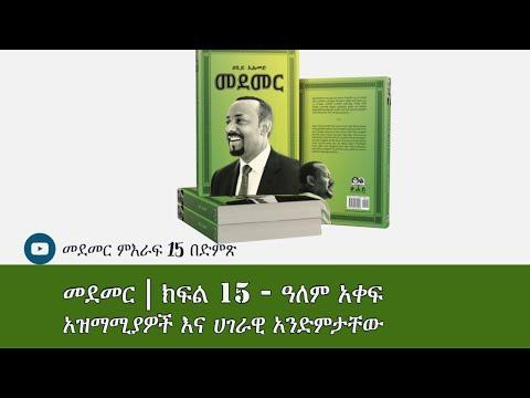 Ethiopia | Dr. Abiy Ahmed | መደመር | ክፍል 15 – ዓለም አቀፍ አዝማሚያዎች እና ሀገራዊ አንድምታቸው June 3, 2020