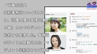 高橋由美子、所属事務所との契約終了. 写真を拡大 芸能事務所コニイは4...