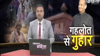 #CM Ashok गहलोत से किसानों ने किसानों क्या कहा सुनिए मुँह जुवानी ? || News India