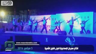 مصر العربية | افتتاح مهرجان الإسماعيلية الدولى للفنون الشعبية