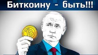 Путин поддерживает развитие криптовалюты, но довольно аккуратен в высказываниях!