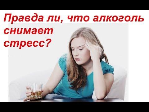 Правда ли, что алкоголь снимает стресс?
