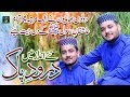 Download mp3 Duroode Pak In New Composition 2018 - Hashmi Brothers New Naat 2018 -Recorded & Released by Studio 5 for free
